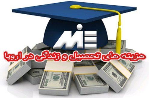 هزینه های تحصیل و زندگی در اروپا