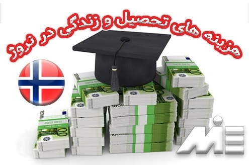 هزینه های تحصیل و زندگی در نروژ