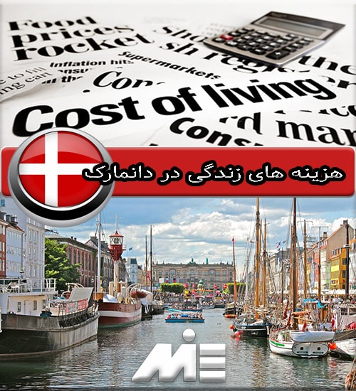 هزینه های زندگی در دانمارک