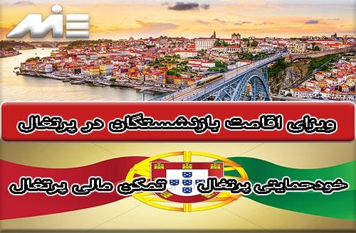 ویزای اقامت بازنشتگان در پرتغال - خودحمایتی پرتغال - تمکن مالی پرتغال