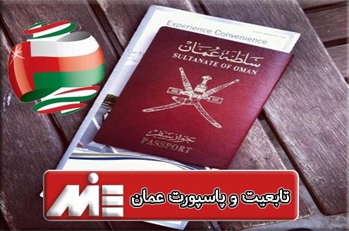 پاسپورت عمان - تابعیت عمان - شهروندی عمان