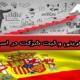 کارآفرینی و ثبت شرکت در اسپانیا