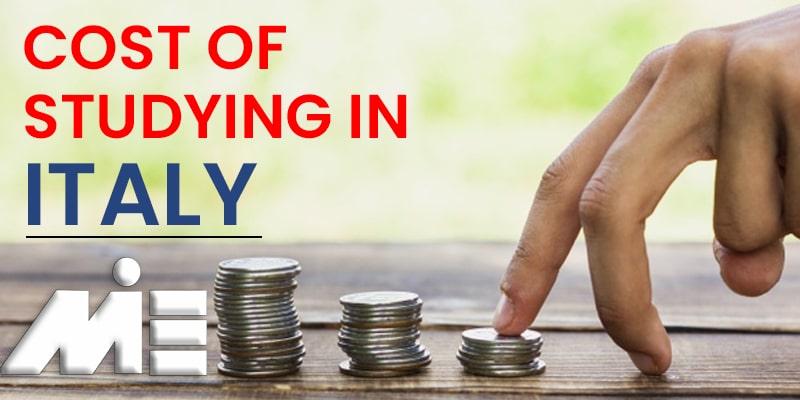 هزینه های تحصیل و زندگی در ایتالیا - هزینه زندگی دانشجویی در ایتالیا