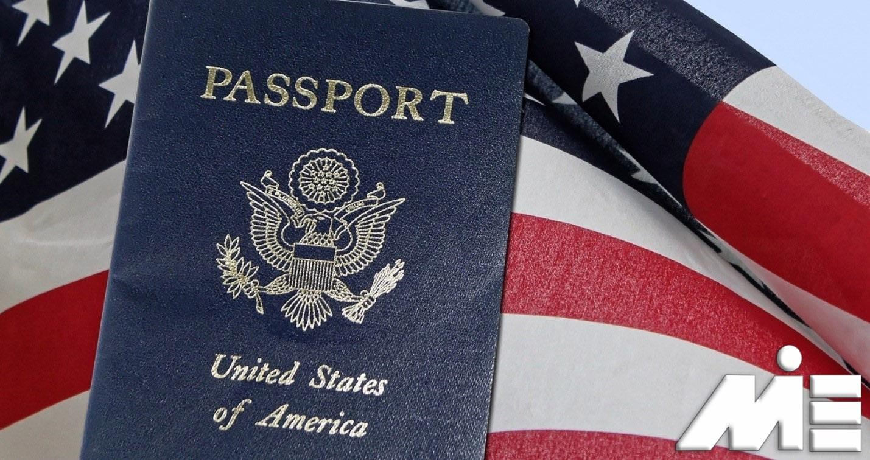 پاسپورت آمریکا - تابعیت آمریکا - پرچم آمریکا - اقامت آمریکا- شهروندی ایالات متحده آمریکا -