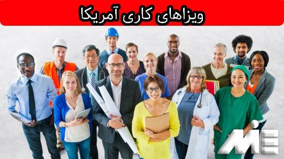 انواع ویزای کاری آمریکا - شرایط اخذ ویزای کار آمریکا
