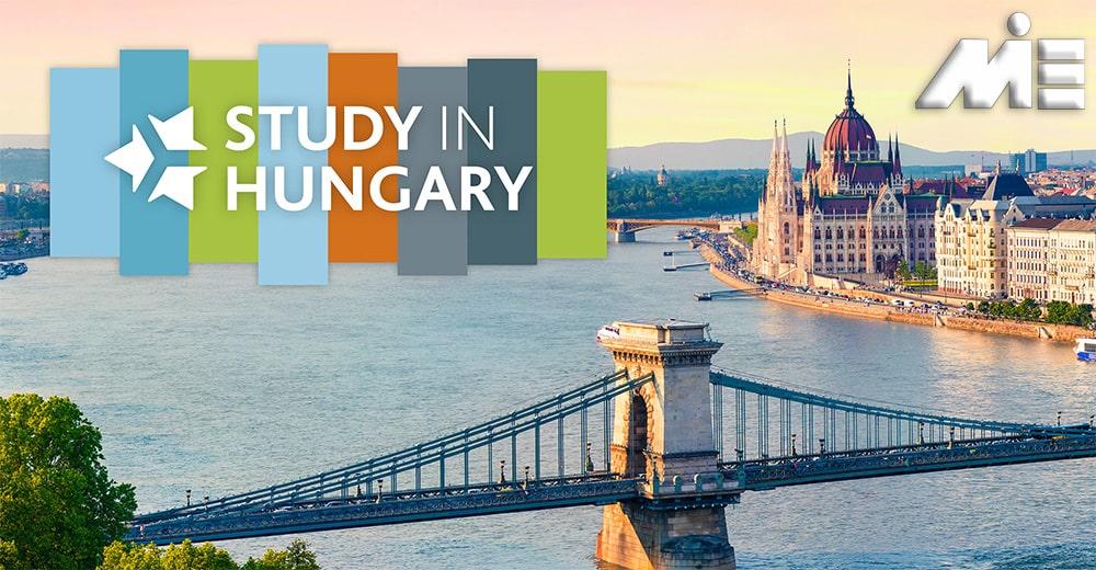 ویزای تحصیلی مجارستان - تحصیل در مجارستان - تحصیل در دانشگاههای مجارستان