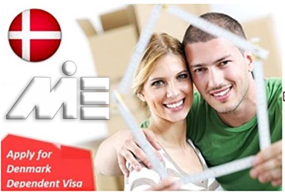 ویزای همراه برای مهاجرت به دانمارک - Denmark Dependent Visa