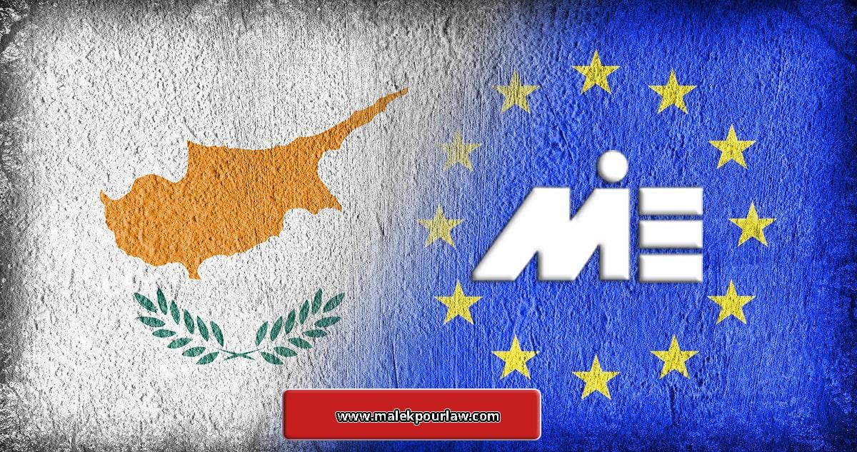 قبرس اروپایی - پرچم قبرس - سرمایه گذاری در قبرس - خرید ملک در قبرس - ثبت شرکت در قبرس - مهاجرت به قبرس - اقامت قبرس