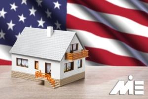 خرید ملک در آمریکا - اخذ اقامت و تابعیت آمریکا از طریق خرید ملک
