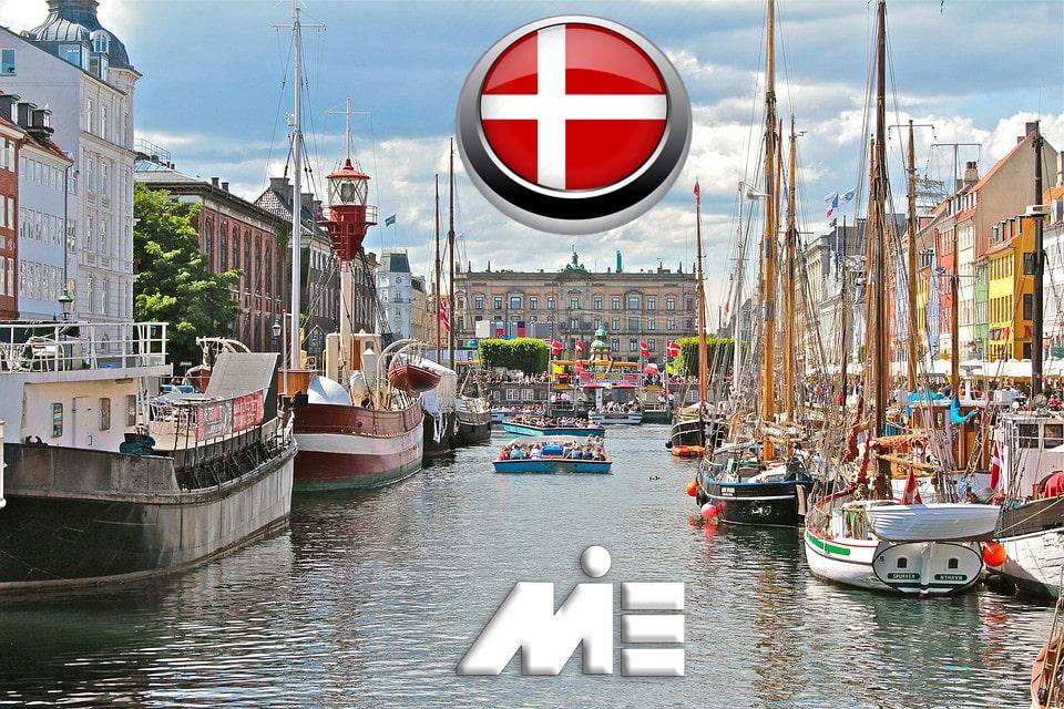 زیبایی های دانمارک - جاذبه های توریستی دانمارک - شهرهای دانمارک - هزینه های زندگی در دانمارک
