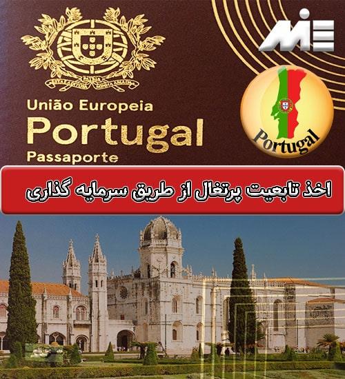 اخذ تابعیت پرتغال از طریق سرمایه گذاری