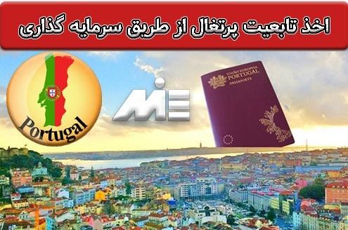 اخذ پاسپورت پرتغال از طریق سرمایه گذاری