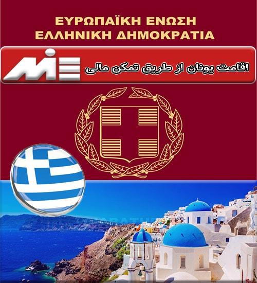 اقامت یونان از طریق تمکن مالی - تمکن مالی یونان - خود حمایتی یونان