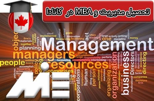 تحصیل مدیریت و MBA در کانادا