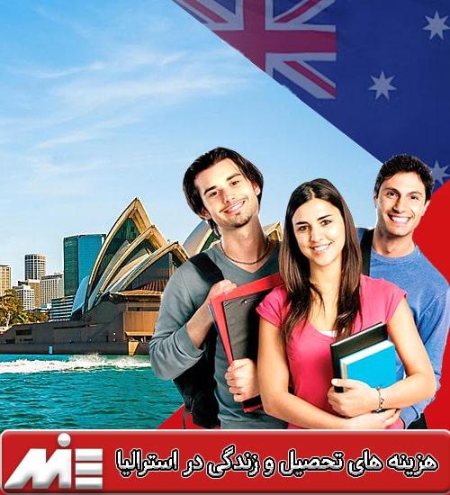 هزینه های زندگی وتحصیل در استرالیا - تحصیل در استرالیا - زندگی در استرالیا
