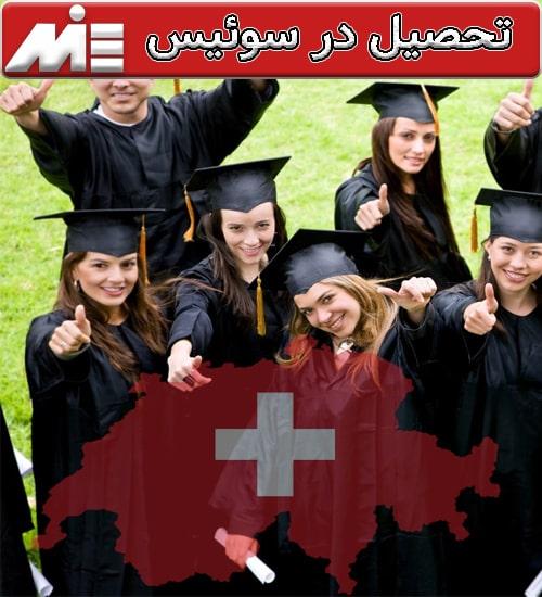 تحصیل در سوئیس - تحصیل در کشور سوئیس - مهاجرت تحصیلی به سوئیس