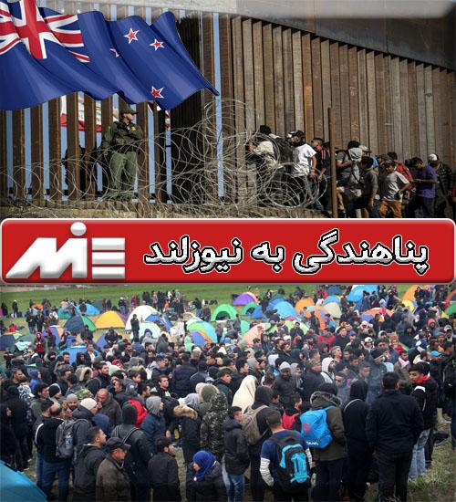 پناهندگی به نیوزلند - مهاجرت به نیوزلند از طریق پناهندگی - پناهندگی