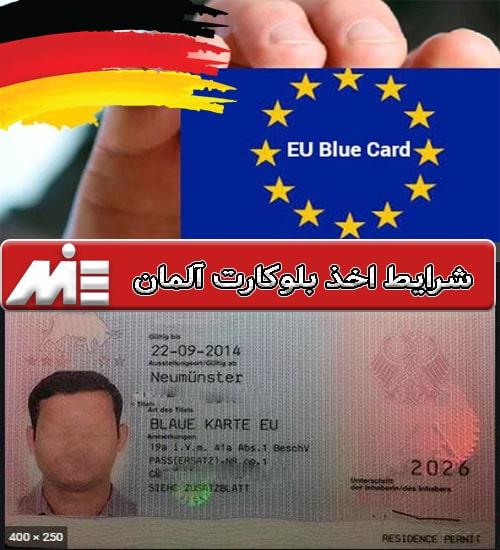 شرایط اخذ بلوکارت آلمان