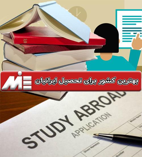 بهترین کشور برای تحصیل ایرانیان