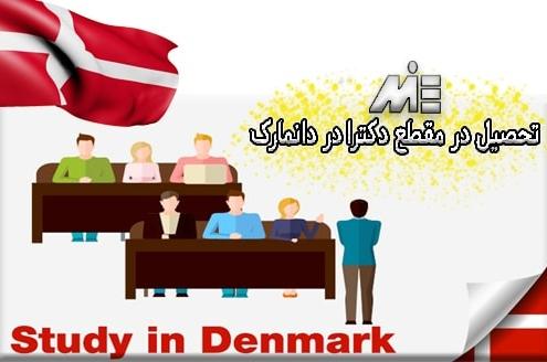 تحصیل در مقطع دکترا در دانمارک