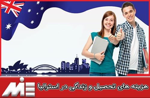 هزینه های تحصیل و زندگی در استرالیا - هزینه های زندگی دانشجویی در استرالیا