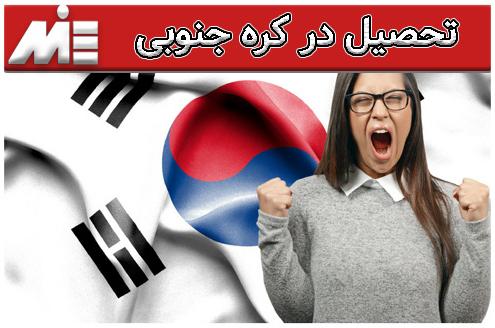 تحصیل در کره جنوبی