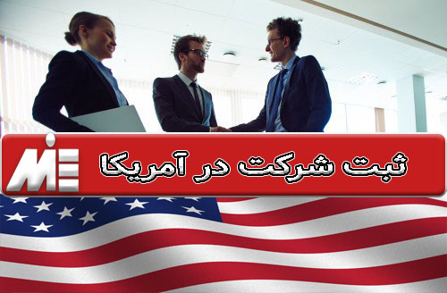 ثبت شرکت در آمریکا