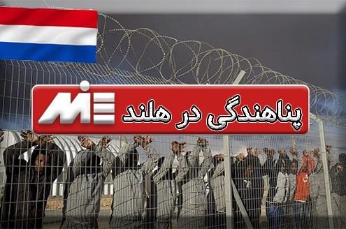 پناهندگی در هلند - مراحل پناهندگی - کمپ پناهندگی - پناهنده - پناهندگی - مهاجرت از طریق پناهندگی