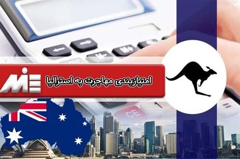 امتیازبندی مهاجرت به استرالیا