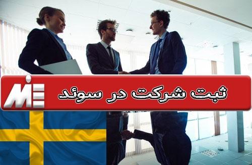 ثبت شرکت در سوئد