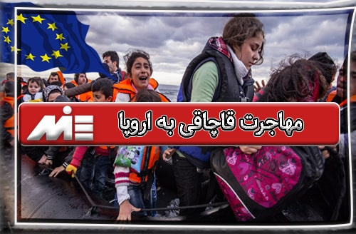 مهاجرت قاچاقی به اروپا