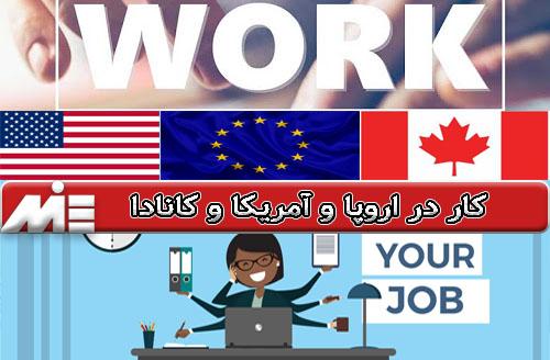 کار در اروپا و آمریکا و کانادا