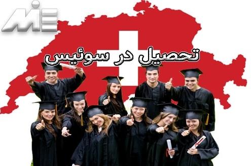 تحصیل در سوئیس - تحصیل لیسانس در سوئیس - شرایط تحصیل در سوئیس