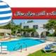 خرید ملک در یونان - گلدن ویزای یونان - اخذ اقامت یونان از طریق خرید ملک