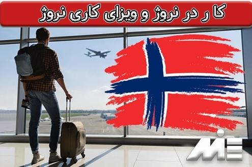 کار در نروژ