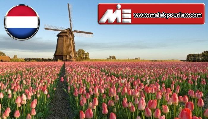 مهاجرت به هلند - اقامت هلند - سفر به هلند - زیبایی های هلند - گردشگری در هلند