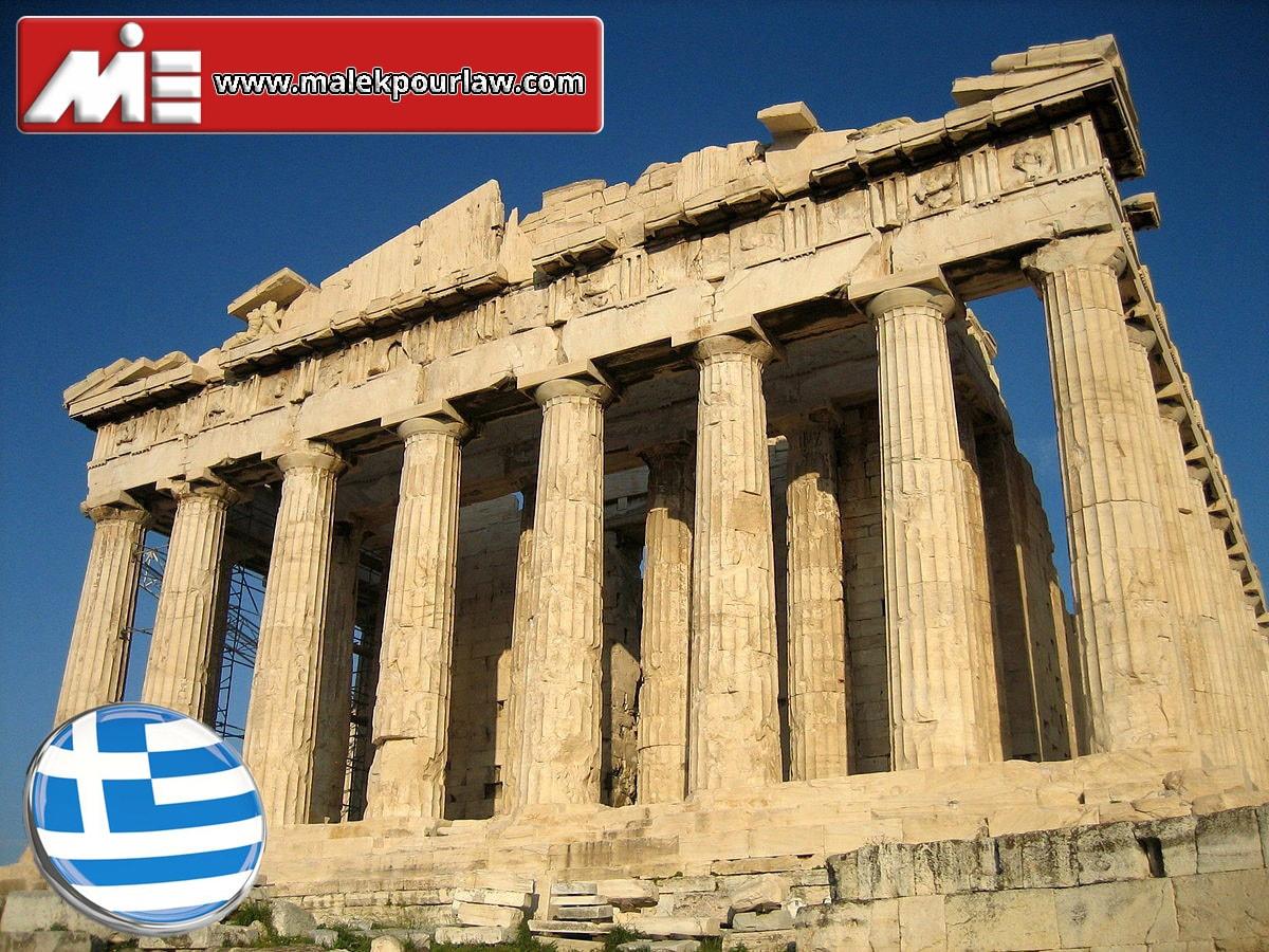 یونان - سفر توریستی به یونان - جاذبه های گردشگری یونان - یونان باستان - مهاجرت به یونان