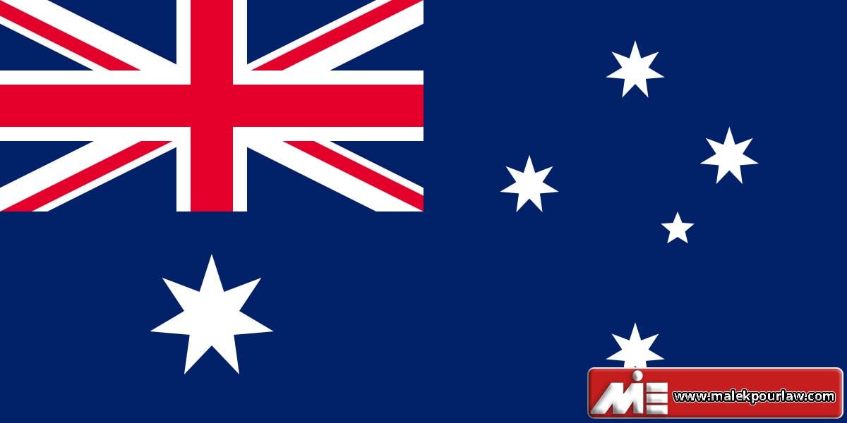 استرالیا - مهاجرت به استرالیا - مهاجرت به خارج از کشور