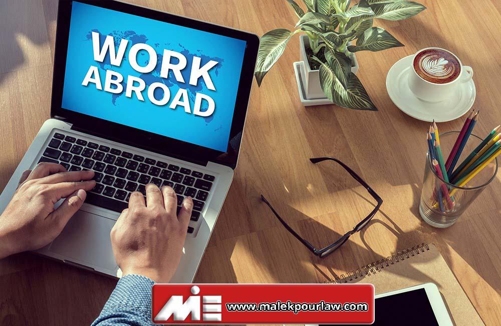 کار در خارج از کشور - مهاجرت به خارج کشور از طریق