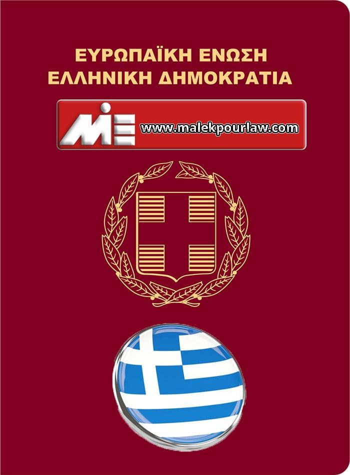 پاسپورت یونان - تابعیت یونان - اقامت یونان - اخذ پاسپورت یونان از طریق تمکن مالی