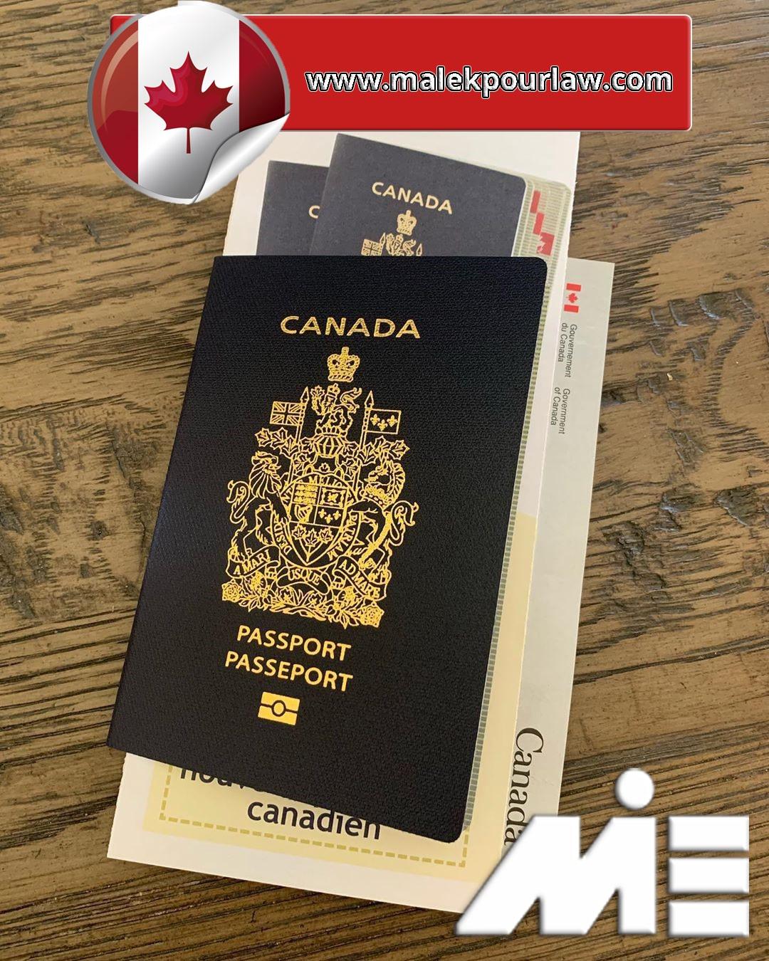 پاسپورت کانادا - تابعیت کانادا - شهروندی کانادا - کانادا - سفر به کانادا