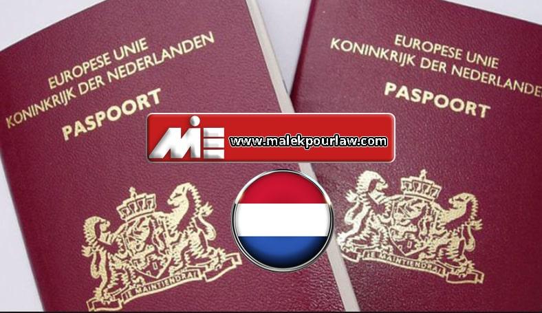 پاسپورت هلند - شهروندی هلند - تابعیت هلند - تابعیت مضاعف هلند