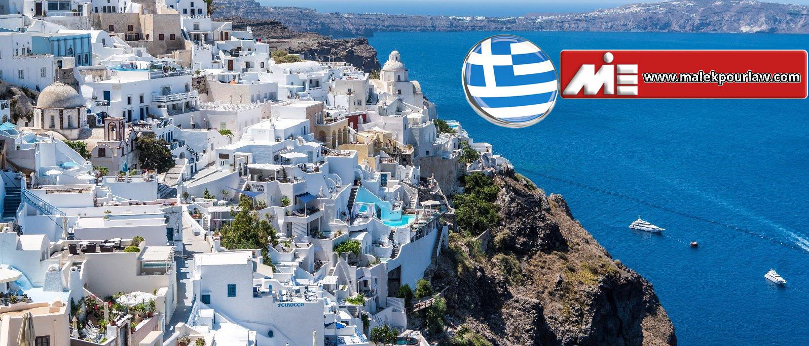 جاذبه های گردشگری یونان - سفر به یونان - مهاجرت به یونان - سرمایه گذاری در یونان - اقامت یونان از طریق تمکن مالی - خرید ملک در یونان