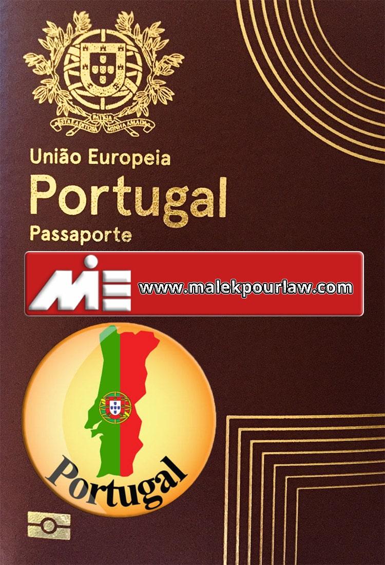 پاسپورت پرتغال - شهروندی پرتغال - تابعیت پرتغال