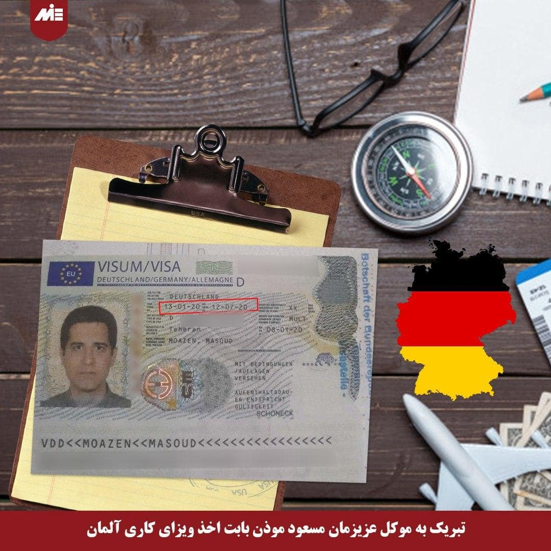 مسعود موذن - ویزای جستجوی کار آلمان
