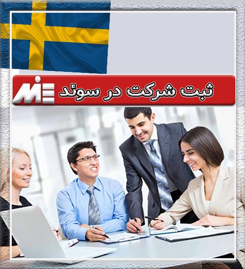 ثبت شرکت سوئد