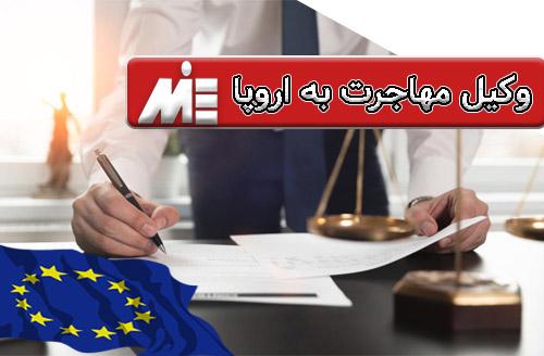 وکیل مهاجرت به اروپا