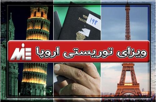 ویزای توریستی اروپا