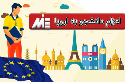 اعزام دانشجو به اروپا