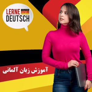 محصول ویدئویی آموزش سریع و فوق فشرده زبان آلمانی